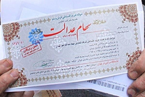 نحوه ثبت نام وام سهام عدالت امروز یکشنبه 26 بهمن