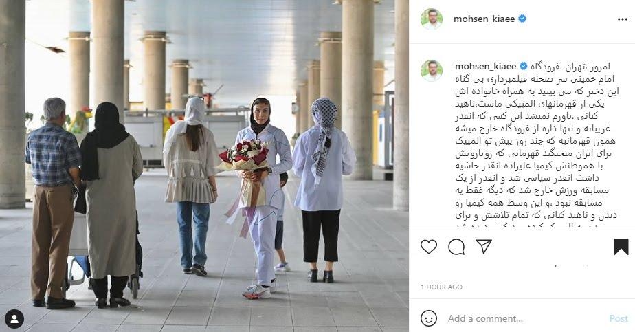 دلنوشته محسن کیایی (بازیگر) برای ناهید کیانی بعد از بازگشت از المپیک (+عکس)